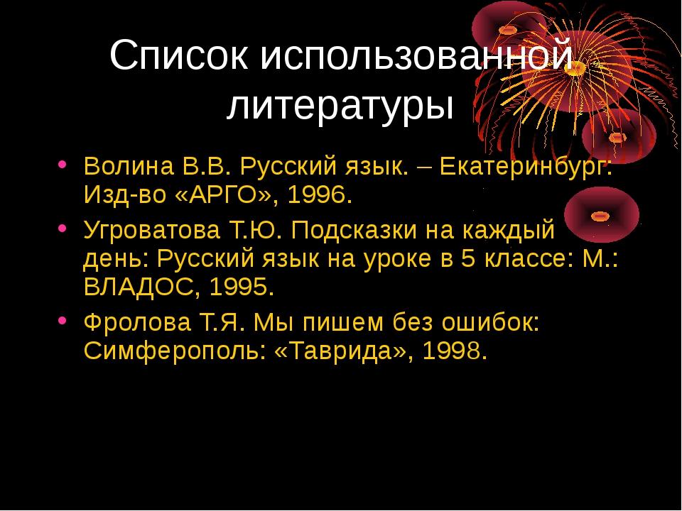 Список использованной литературы Волина В.В. Русский язык. – Екатеринбург: Из...