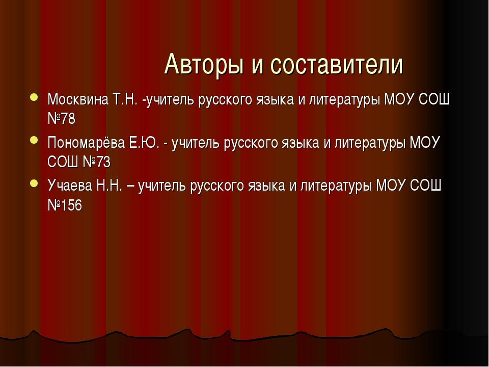 Авторы и составители Москвина Т.Н. -учитель русского языка и литературы МОУ С...