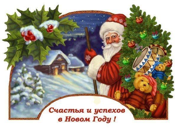 Дед Мороз с открытки