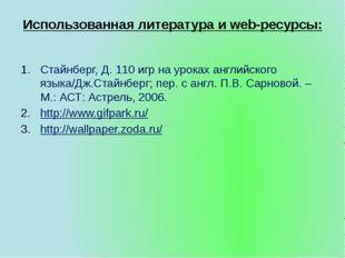 Использованная литература и web-ресурсы: Стайнберг, Д. 110 игр на уроках англ