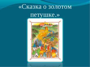 «Сказка о золотом петушке.»