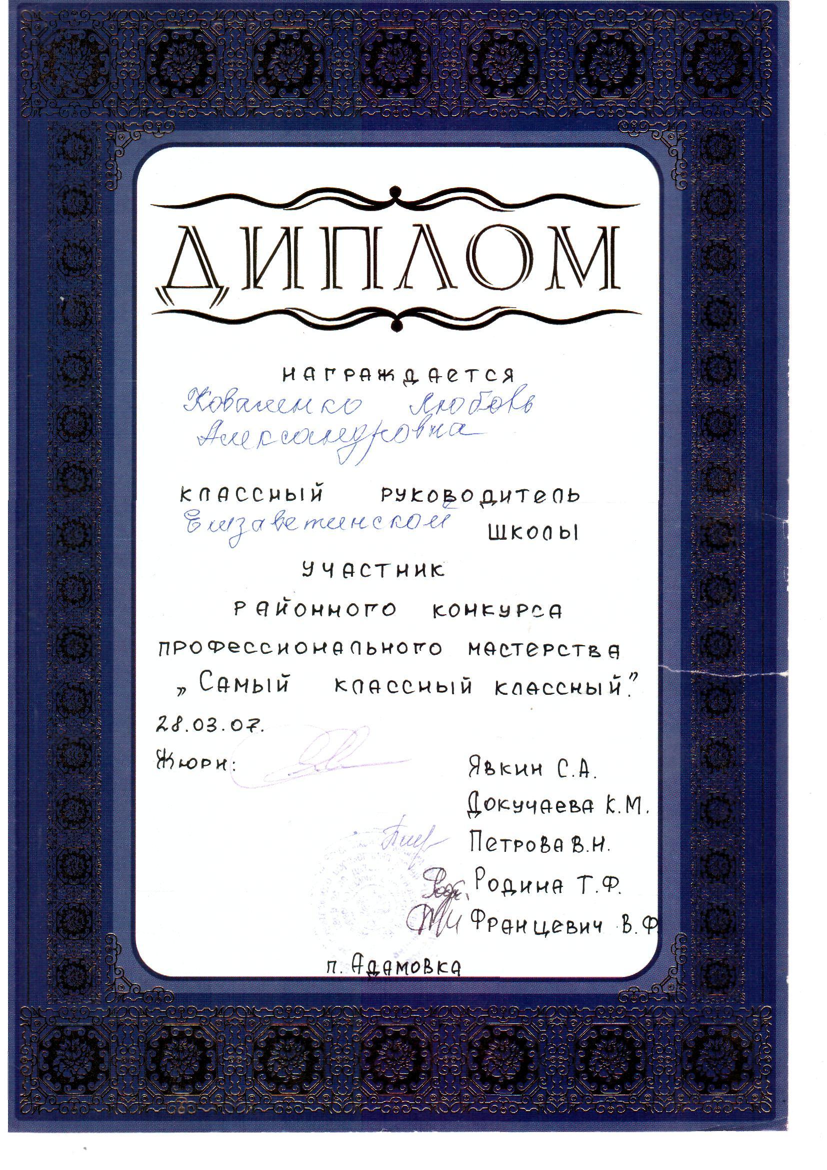 F:\грамоты\sergei_752@mail.ru\helios84@mail.ru\коваленко0006.jpg