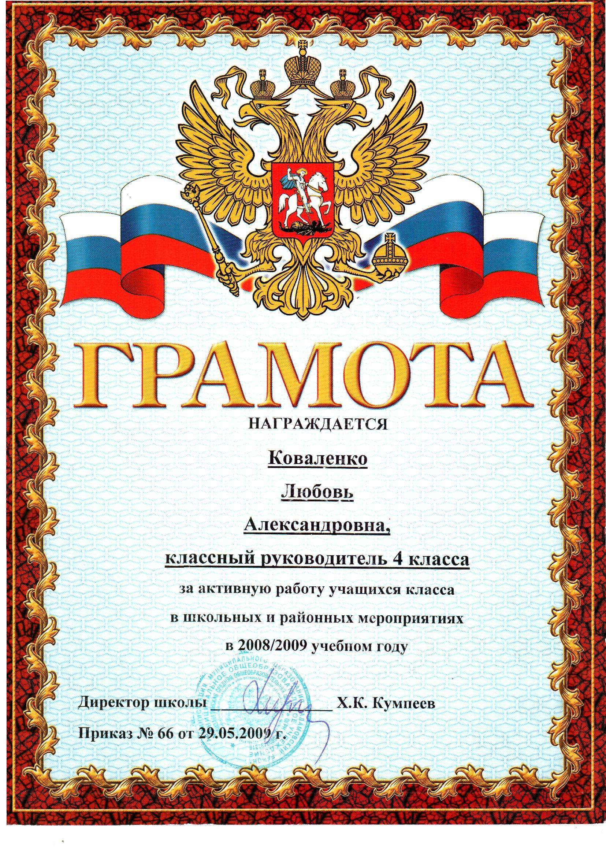 F:\грамоты\sergei_752@mail.ru\helios84@mail.ru\коваленко0005.jpg