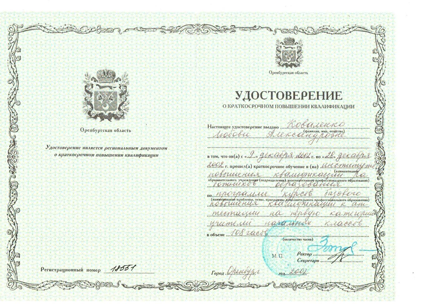 F:\грамоты\sergei_752@mail.ru\helios84@mail.ru\коваленко0003.jpg