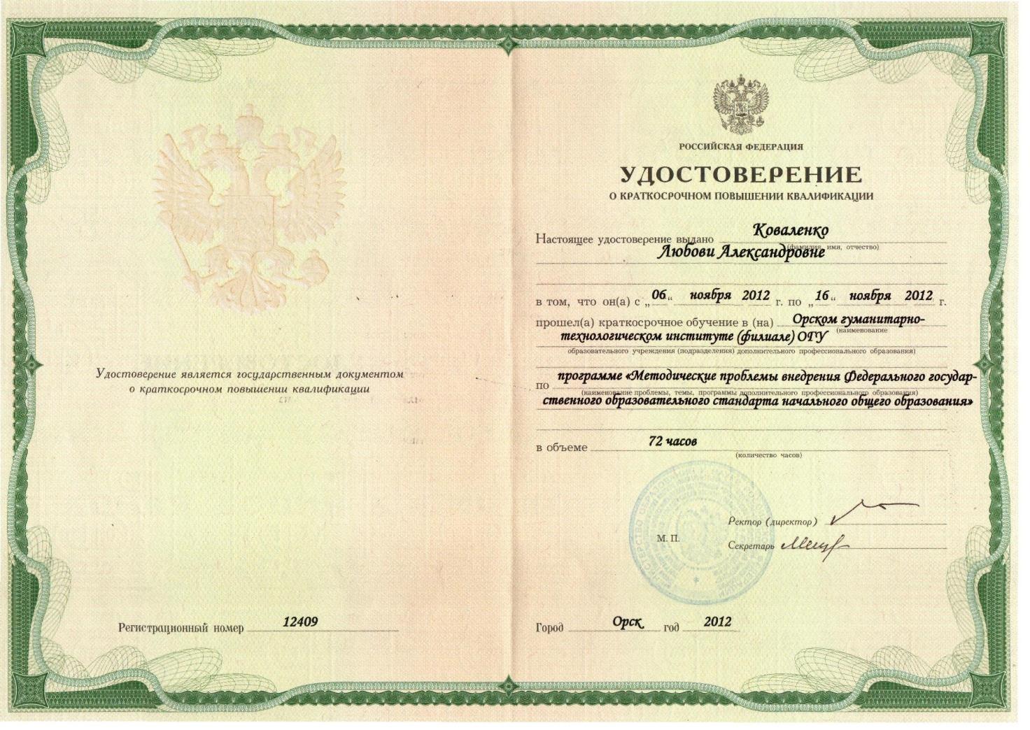 F:\грамоты\sergei_752@mail.ru\helios84@mail.ru\коваленко0004.jpg