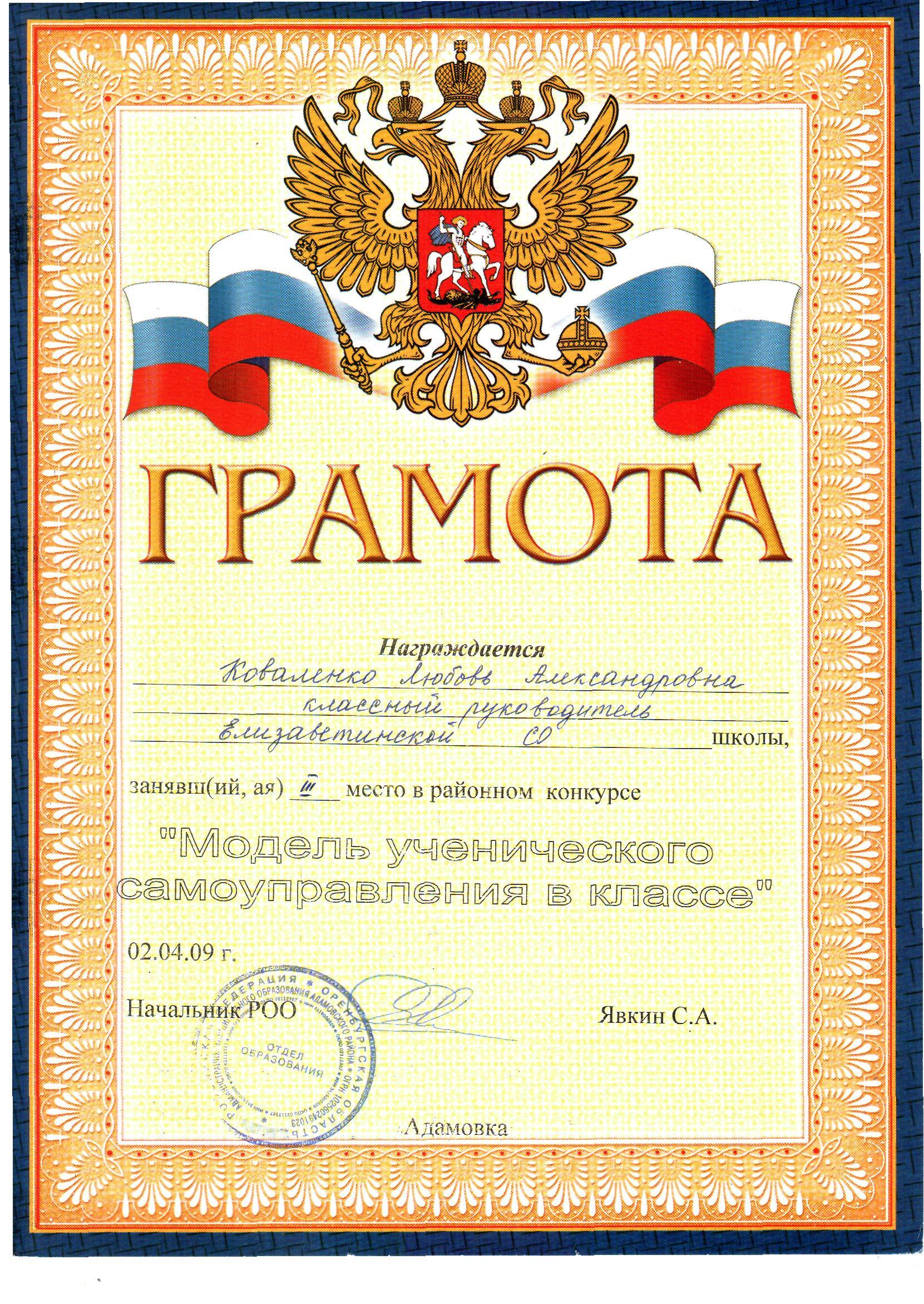 F:\грамоты\sergei_752@mail.ru\helios84@mail.ru\коваленко0009.jpg