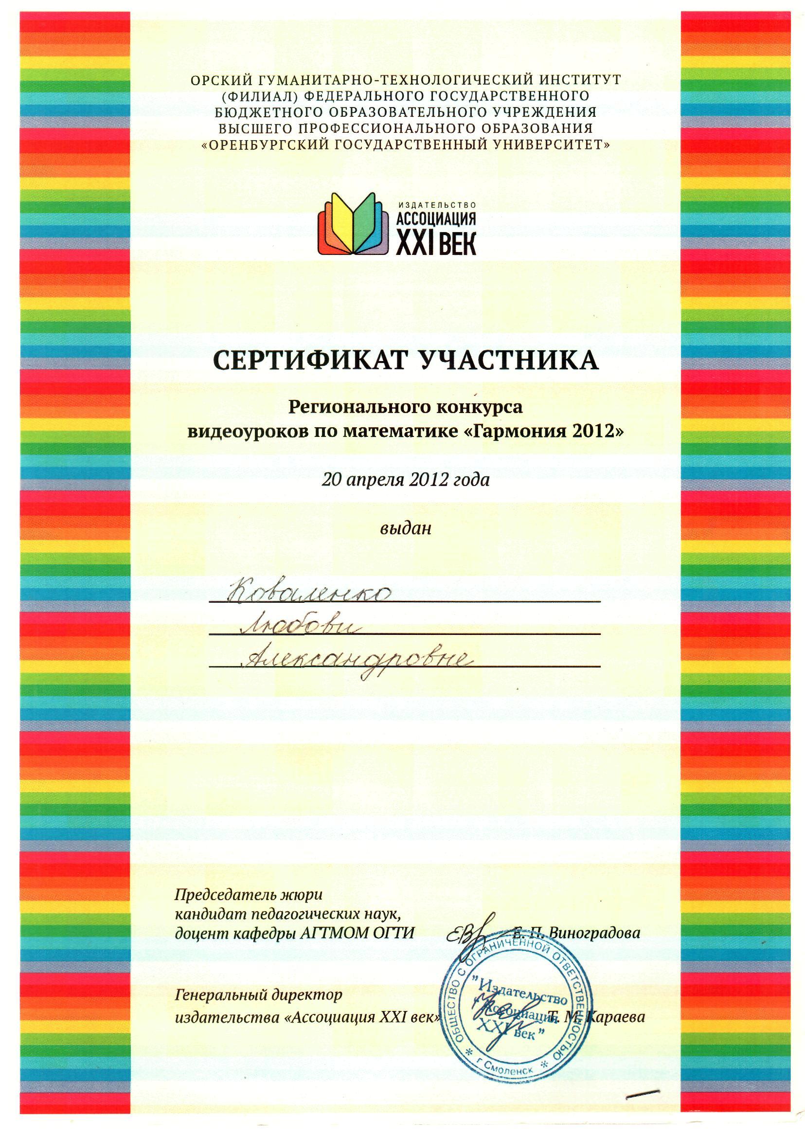 F:\грамоты\sergei_752@mail.ru\helios84@mail.ru\коваленко0010.jpg