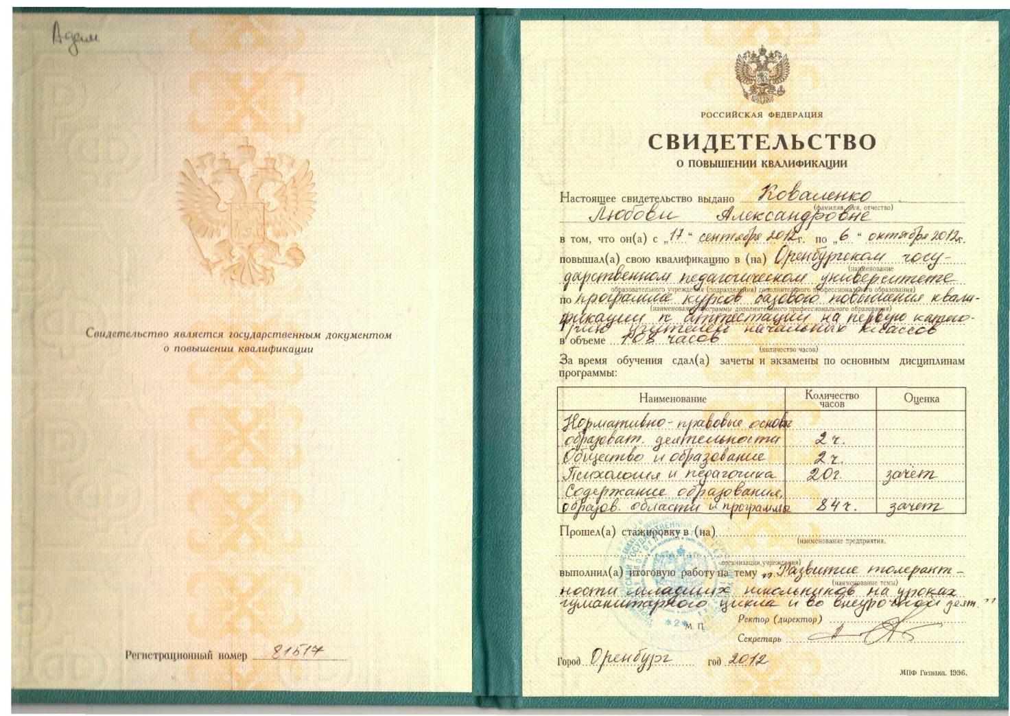 F:\грамоты\sergei_752@mail.ru\helios84@mail.ru\коваленко0002.jpg