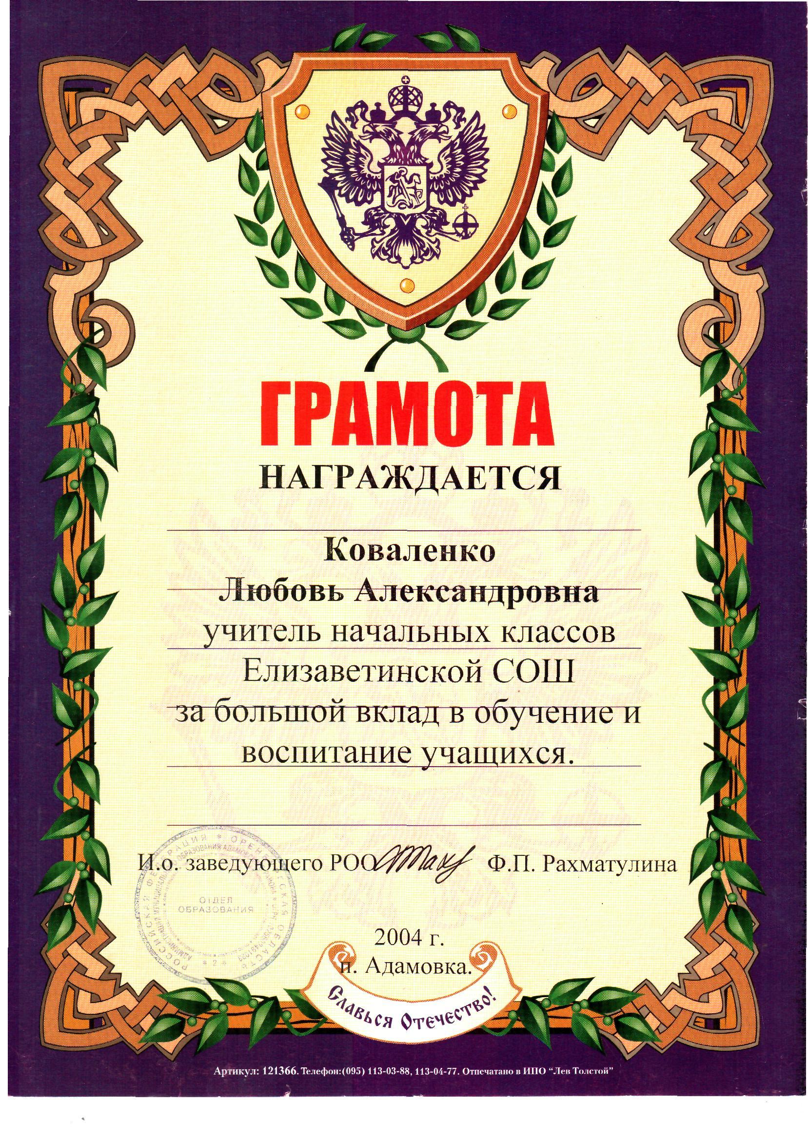 F:\грамоты\sergei_752@mail.ru\helios84@mail.ru\коваленко0007.jpg