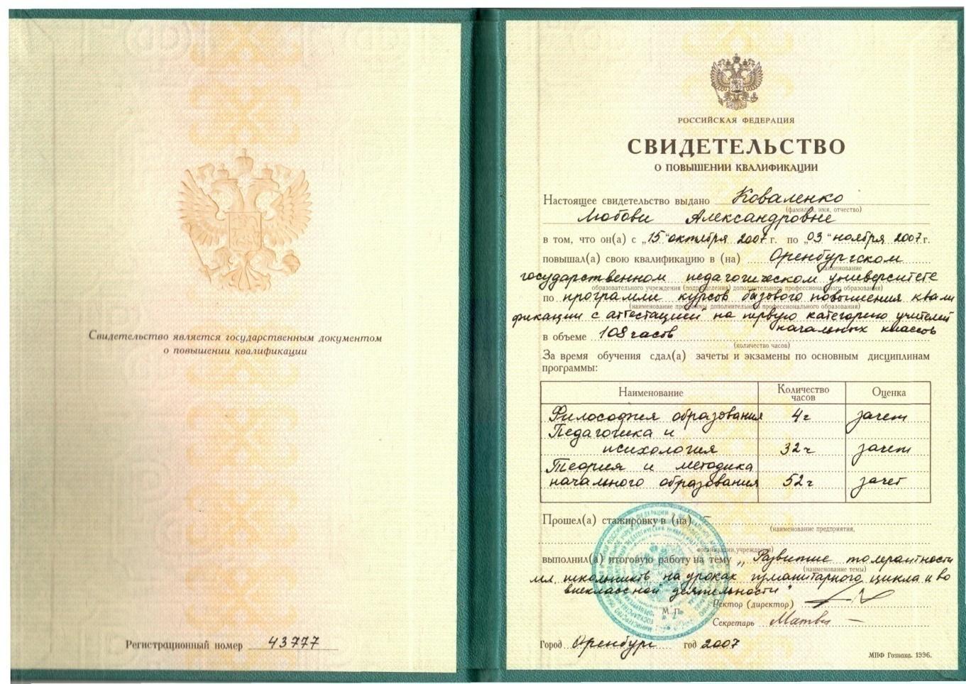 F:\грамоты\sergei_752@mail.ru\helios84@mail.ru\коваленко0001.jpg