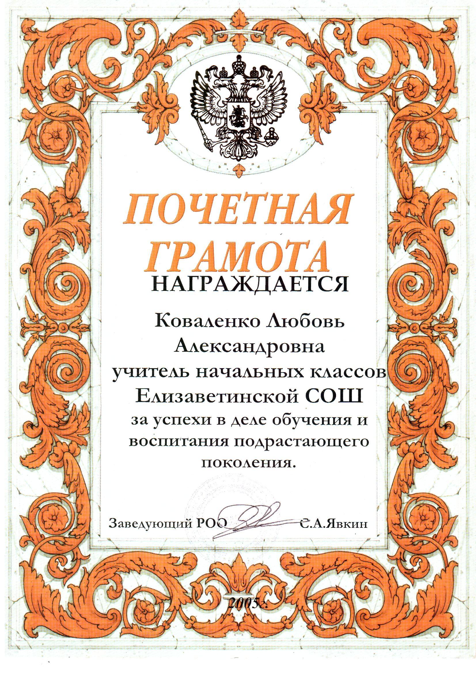 F:\грамоты\sergei_752@mail.ru\helios84@mail.ru\коваленко0008.jpg