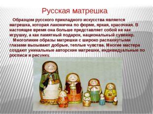 Русская матрешка Образцом русского прикладного искусства является матрешка, к