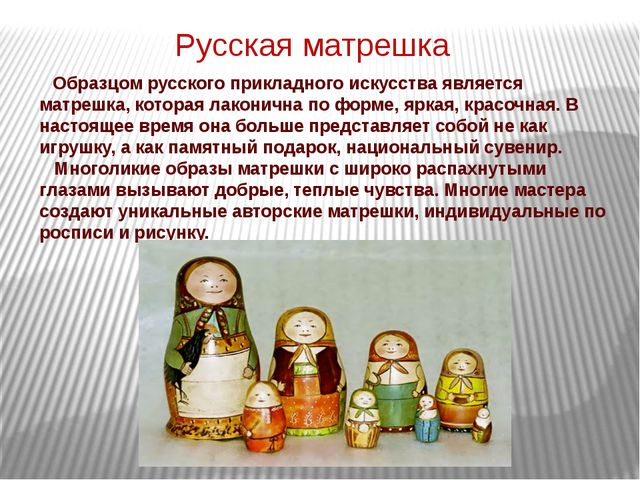 Русская матрешка Образцом русского прикладного искусства является матрешка, к...