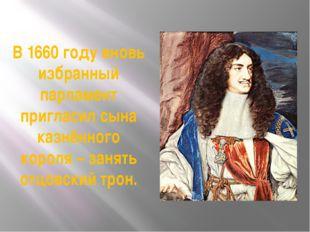 В 1660 году вновь избранный парламент пригласил сына казнённого короля – заня