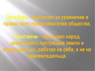 Лильберн – выступал за уравнение в правах всех представителей общества. Уинст