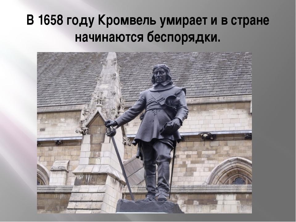 В 1658 году Кромвель умирает и в стране начинаются беспорядки.