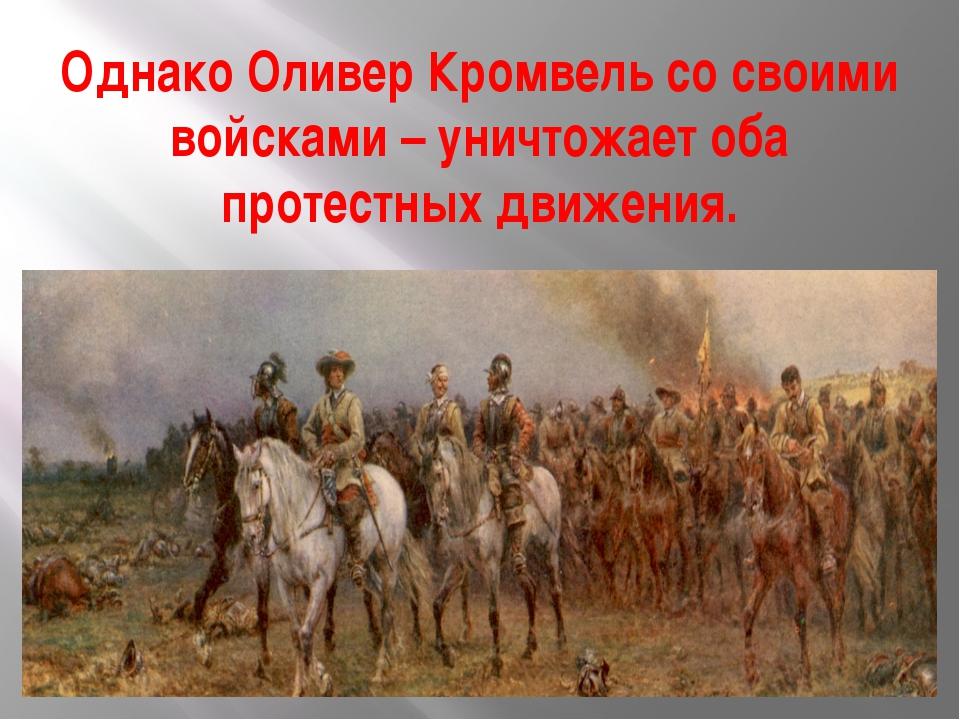 Однако Оливер Кромвель со своими войсками – уничтожает оба протестных движения.