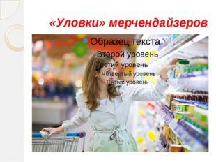 «Уловки» мерчендайзеров
