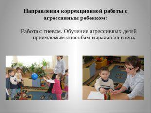 Направления коррекционной работы с агрессивным ребенком: Работа с гневом. Обу