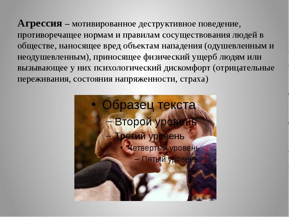 Агрессия – мотивированное деструктивное поведение, противоречащее нормам и пр...