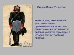 Степан Ильич Уховертов вертеть уши, заворачивать уши, вытаскивать провинившег