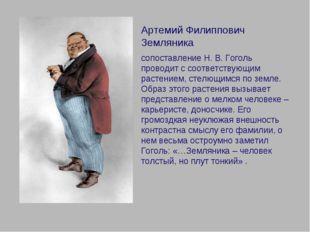 Артемий Филиппович Земляника сопоставление Н. В. Гоголь проводит с соответств
