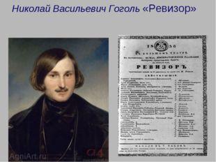 Николай Васильевич Гоголь «Ревизор»