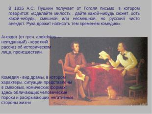 В 1835 А.С. Пушкин получает от Гоголя письмо, в котором говорится: «Сделайте