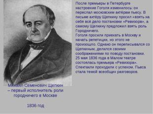 Михаил Семенович Щепкин – первый исполнитель роли городничего в Москве 1836 г