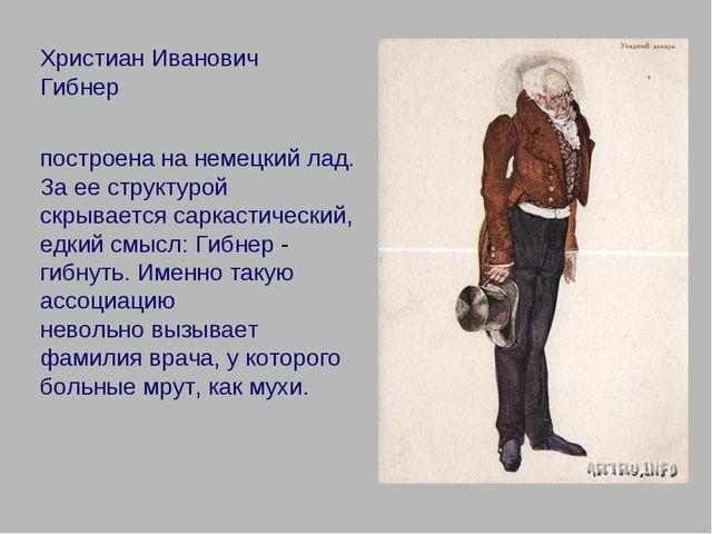 Христиан Иванович Гибнер построена на немецкий лад. За ее структурой скрывает...