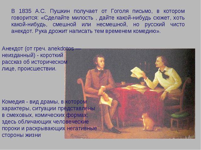 В 1835 А.С. Пушкин получает от Гоголя письмо, в котором говорится: «Сделайте...