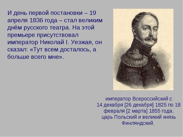 И день первой постановки – 19 апреля 1836 года – стал великим днём русского т...