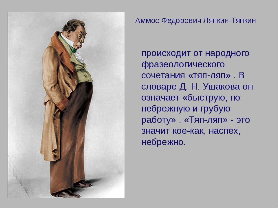 Аммос Федорович Ляпкин-Тяпкин происходит от народного фразеологического сочет...