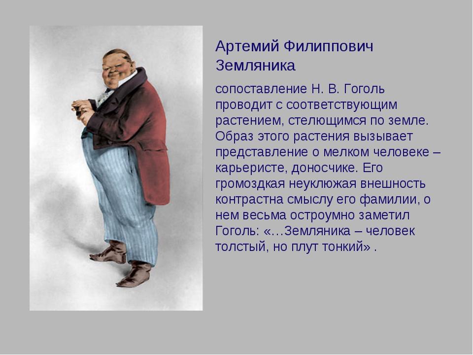 Артемий Филиппович Земляника сопоставление Н. В. Гоголь проводит с соответств...