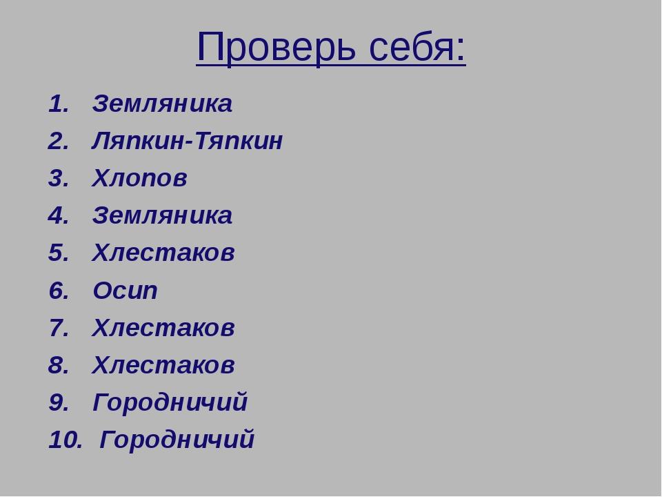 Проверь себя: Земляника Ляпкин-Тяпкин Хлопов Земляника Хлестаков Осип Хлестак...