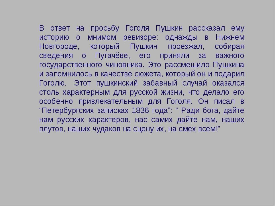В ответ на просьбу Гоголя Пушкин рассказал ему историю о мнимом ревизоре: одн...