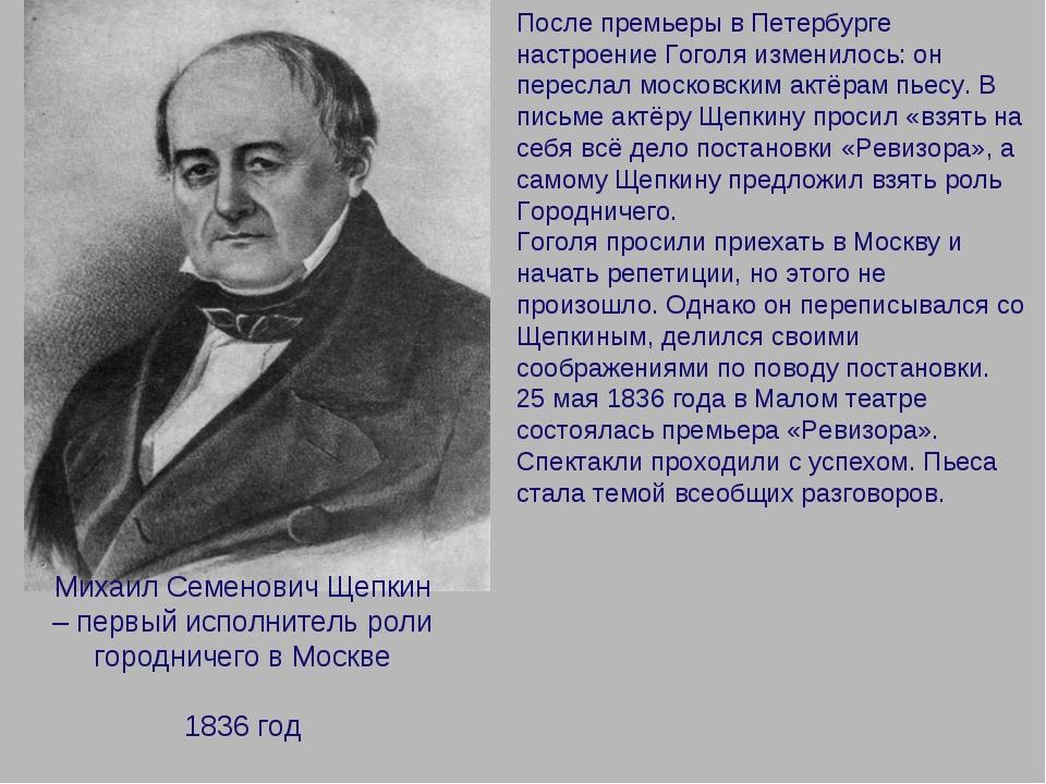 Михаил Семенович Щепкин – первый исполнитель роли городничего в Москве 1836 г...