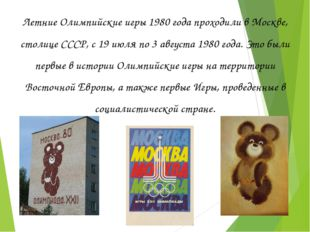 Летние Олимпийские игры 1980 года проходили в Москве, столице СССР, с 19 июля