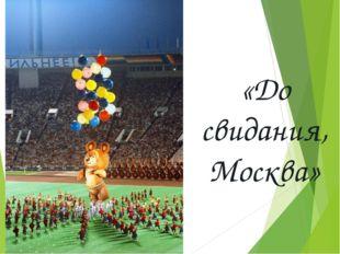 «До свидания, Москва»