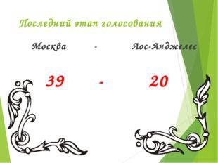 Последний этап голосования Москва - Лос-Анджелес 39 - 20