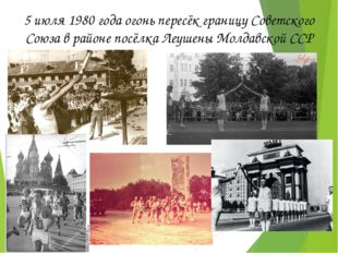 5 июля 1980 года огонь пересёк границу Советского Союза в районе посёлкаЛеуш