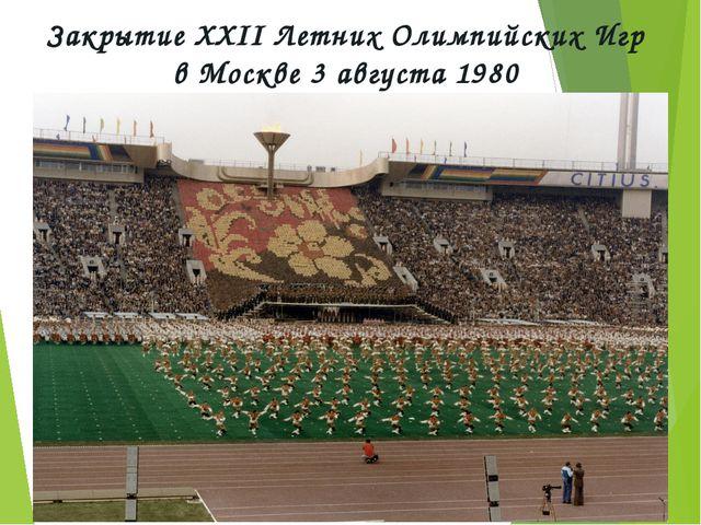 Закрытие XXII Летних Олимпийских Игр в Москве 3 августа 1980