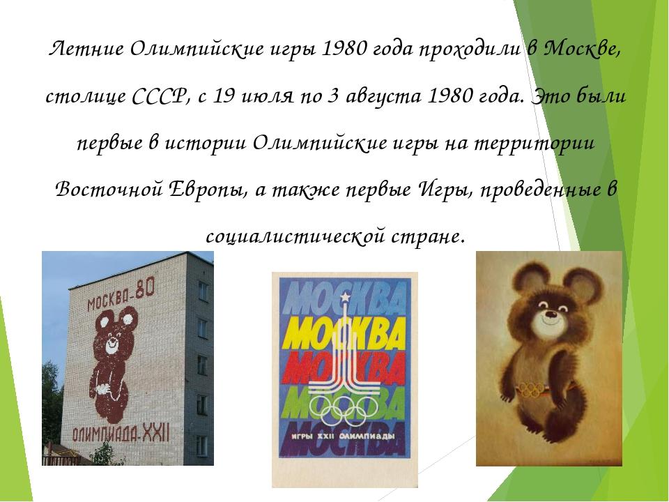 Летние Олимпийские игры 1980 года проходили в Москве, столице СССР, с 19 июля...