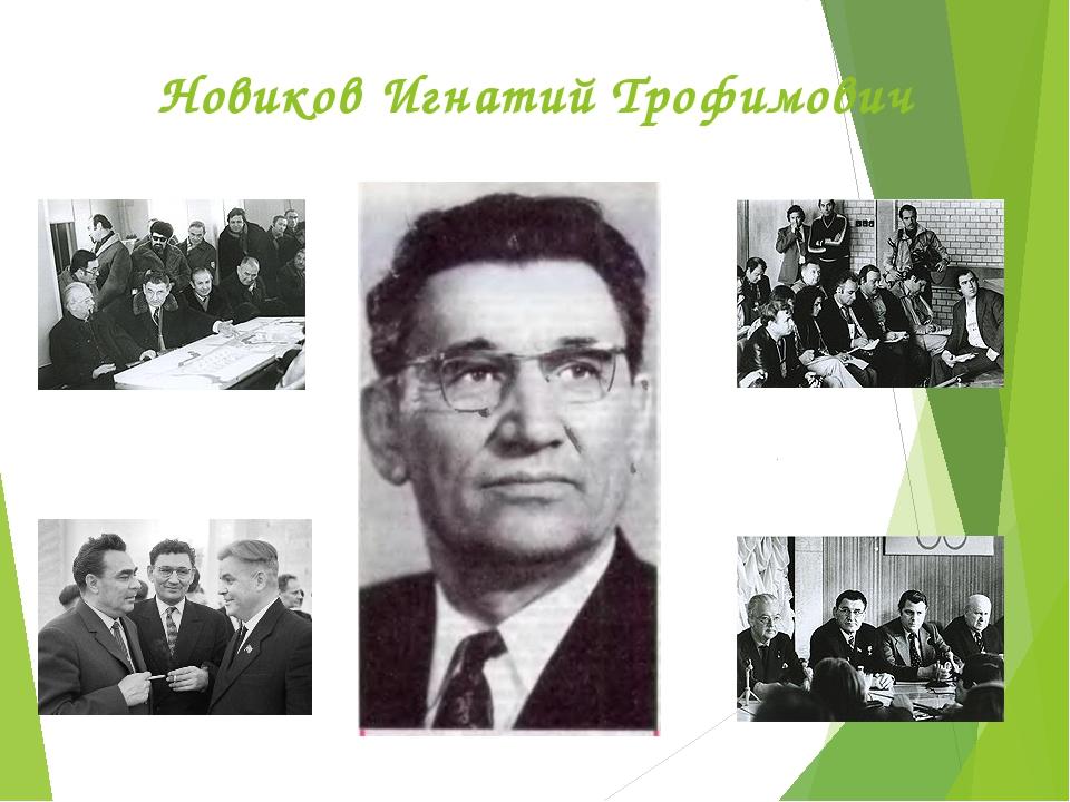 Новиков Игнатий Трофимович