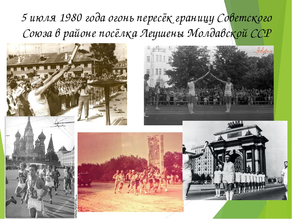 5 июля 1980 года огонь пересёк границу Советского Союза в районе посёлкаЛеуш...