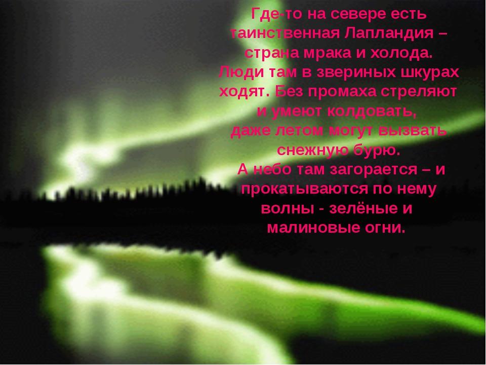 Где-то на севере есть таинственная Лапландия – страна мрака и холода. Люди та...