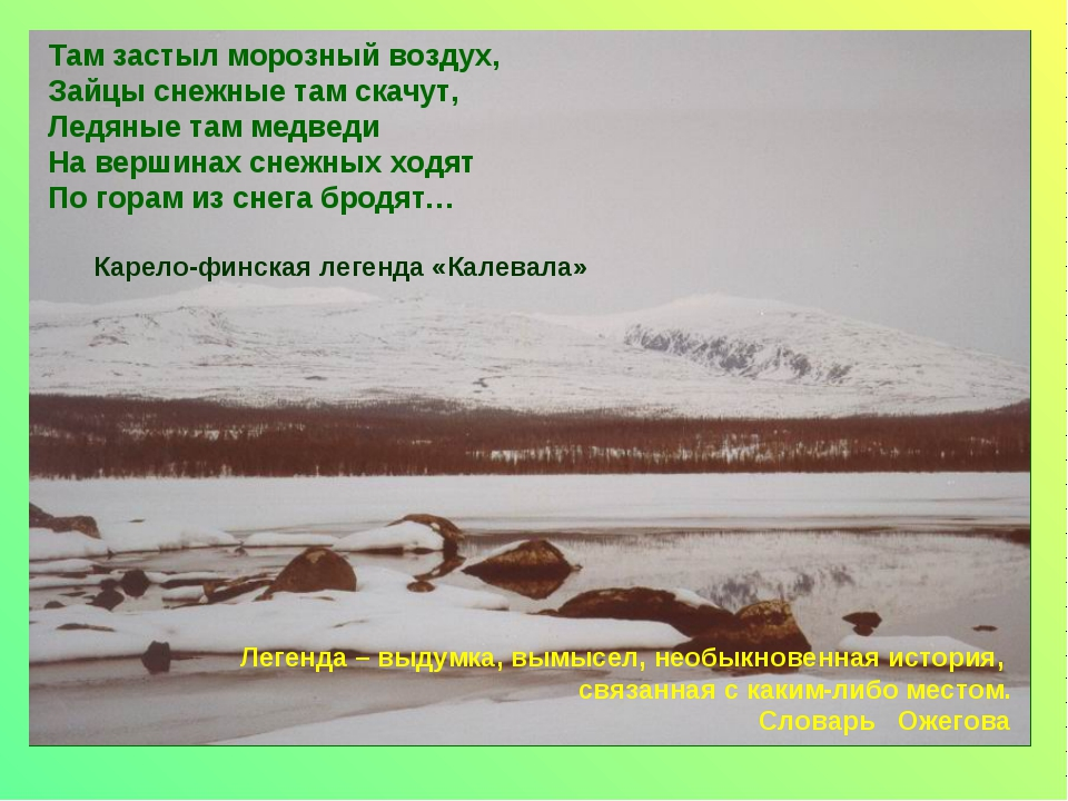 Там застыл морозный воздух, Зайцы снежные там скачут, Ледяные там медведи На...