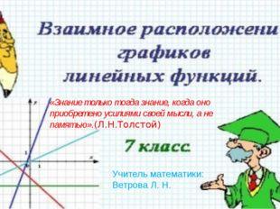«Знание только тогда знание, когда оно приобретено усилиями своей мысли, а н