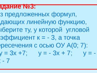 Задание№3: Из предложенных формул, задающих линейную функцию, выберите ту,