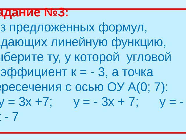 Задание№3: Из предложенных формул, задающих линейную функцию, выберите ту,...